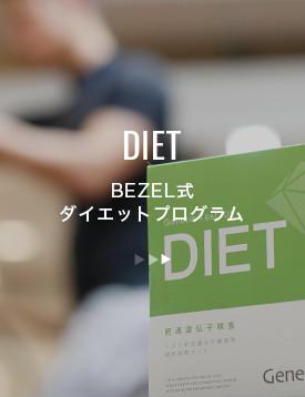 BEZEL式ダイエットプログラム