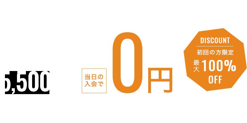 初回の方限定、事務手数料、通常5,000円→0円
